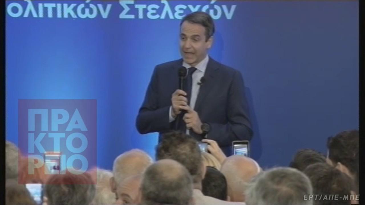 """Ο πρόεδρος της ΝΔ Κυριάκος Μητσοτάκης στον Πολυχώρο Πολιτισμού """"Αθηναΐδα"""""""