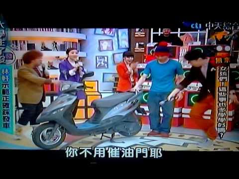 驕嬌女~教妳們如何優雅的踩發摩托車!!