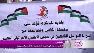 بلدية طولكرم تشارك في الخيمة التضامنية مع الأسرى المضربين