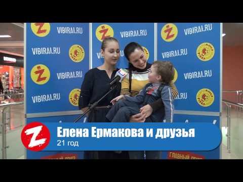 Елена Ермакова и друзья, 21 год