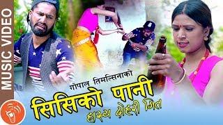 CC Ko Pani - Gopal Timalsina & Meera Giri