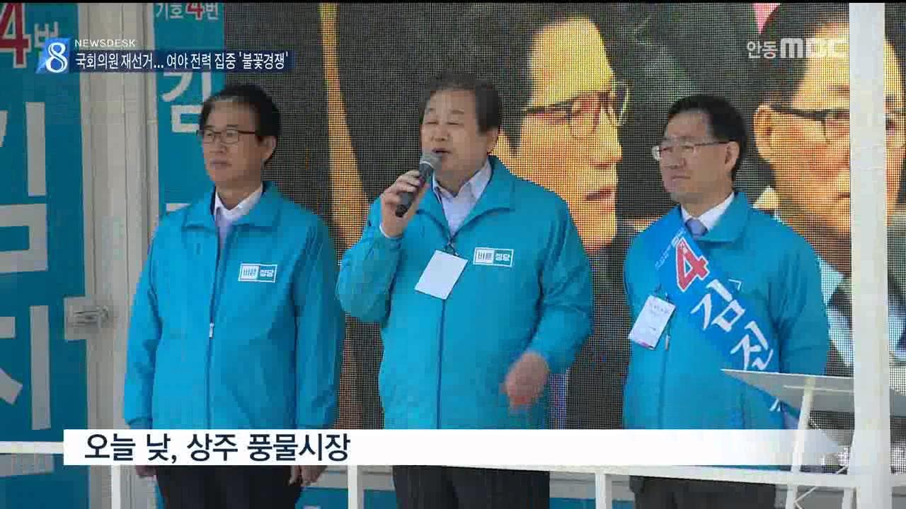R]국회의원 재선거..여야 전력 집중 '불꽃경쟁'