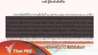 ข่าวค่ำ มิติใหม่ทั่วไทย - 24 ต.ค. 58