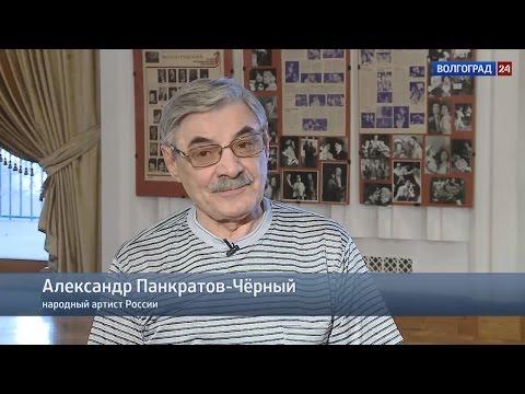 Александр Панкратов-Чёрный, народный артист России
