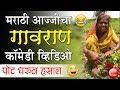 हसून हसून पोट दुखेल - आज्जीचा गावरान कॉमेडी व्हिडिओ