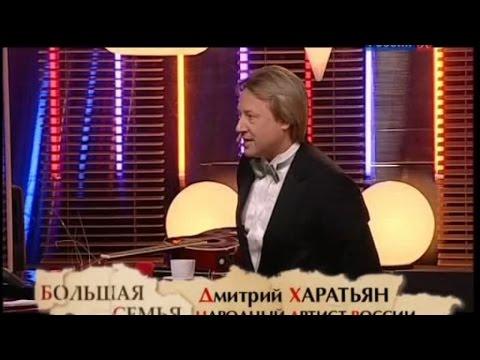 """Олег Митяев- """"Большая семья"""" 2013 год."""