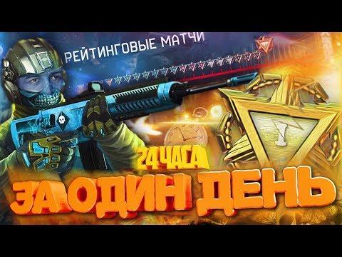 WАRFАСЕ.ПЕРВАЯ ЛИГА за 24 ЧАСА - КАК ЭТО СДЕЛАТЬ - DomaVideo.Ru