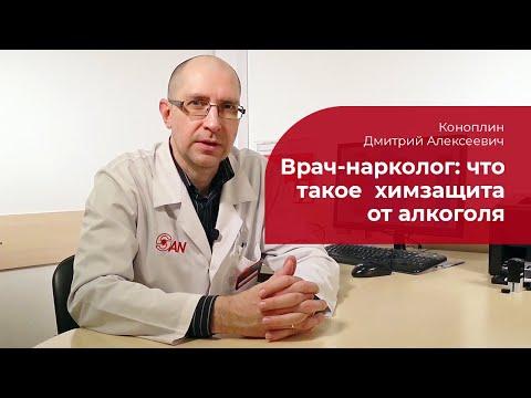 Клиника от алкоголизма доктора