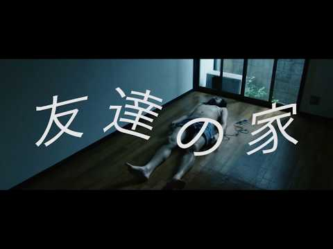 , title : '【MV】友達の家  (Body in the Fog) - Thank You Cream'