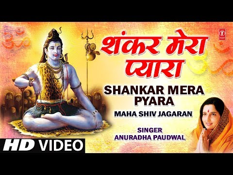 shankar mera pyara shiv bhajan with lyrics