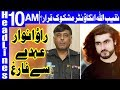 SSP Rao Anwar Sacked From His Post - Headlines 10 AM - 20 January 2018 - Dunya News