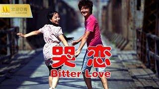 Video 【1080P Chi-Eng SUB】《哭恋/Bitter Love》远离城市的灯红酒绿,乡村质朴单纯的爱情故事甚是动人(王大治/王二妮/李少飞 主演) MP3, 3GP, MP4, WEBM, AVI, FLV Juli 2018