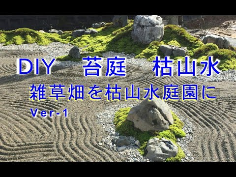苔庭 DIY  雑草畑を枯山水庭園にVer-1,苔,壺石(八海石),砂,砂利で,雑草対策DIY Japanese Garden, Zen Garden