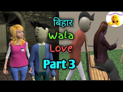 BIHAR WALA LOVE PART 3 | Double Entertainment