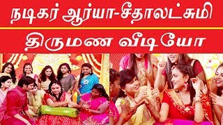 Video Actor Arya Vs Seethalaxmi Wedding Video - Enga Veetu Mappilai Final Episode MP3, 3GP, MP4, WEBM, AVI, FLV April 2018