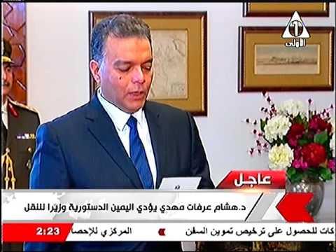 الدكتور هشام عرفات يؤدى اليمين الدستورية وزيراً للنقل