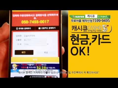 Video of 배달캐시큐: 포인트적립 배달음식 앱