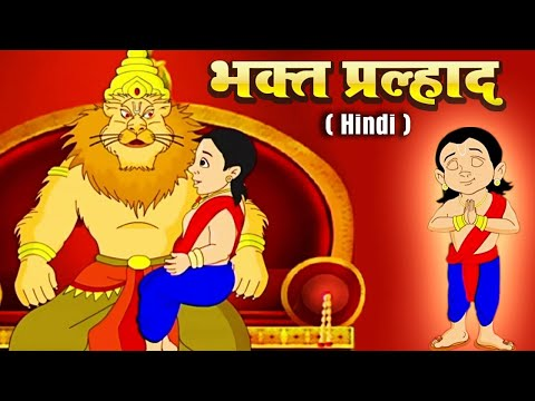 Bhakt Pralhad - भक्त प्रल्हाद - Animated Hindi Story For Kids