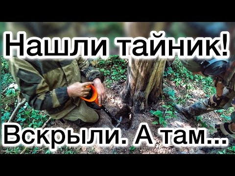 Нашли тайник в глухом лесу. Вскрываем загадочный контейнер