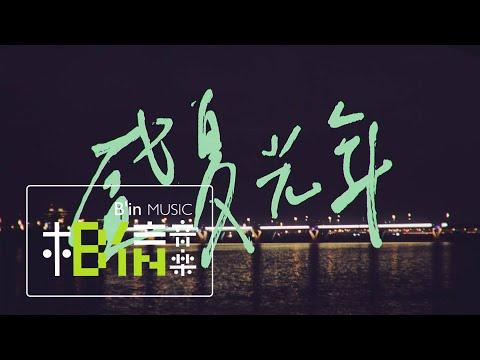 MAYDAY五月天 [ 盛夏光年Eternal Summer ] MV