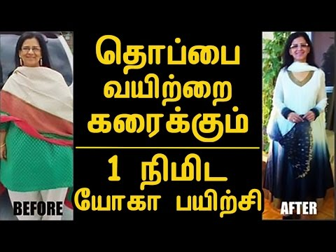 Yoga for Weight Loss   Tamil Weight Loss Tips