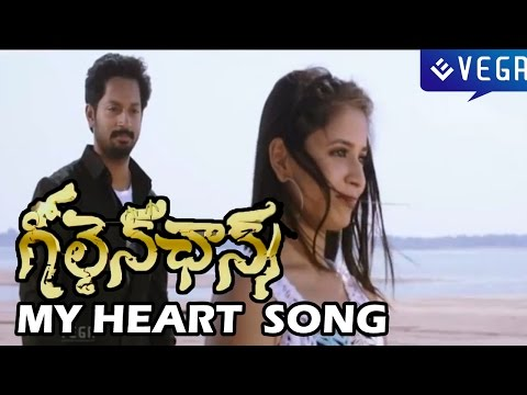 Golden Chance - My Heart Full Song - Latest Telugu Movie 2014