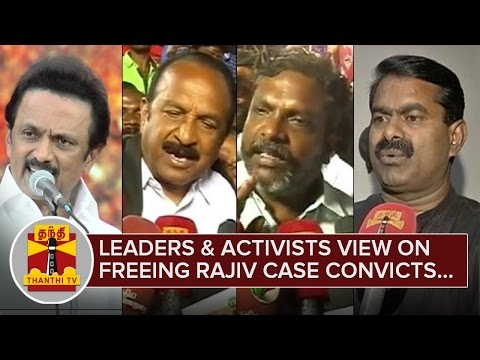 Political-Leaders-and-Activists-View-on-TN-Govts-Decision-to-Release-Rajiv-Case-Convicts-03-03-2016