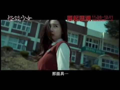 【怪談少女】官方中文正式預告