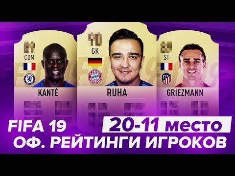 FIFA 19 - РЕАКЦИЯ НА ОФИЦИАЛЬНЫЕ РЕЙТИНГИ ИГРОКОВ / 20-11 место