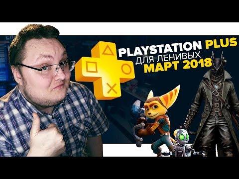 PlayStation Plus Для Ленивых – Март 2018