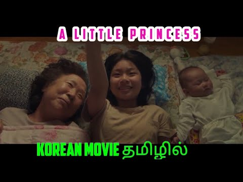 A little princess (2019)| korean movie | tamil explained | தமிழில் | kadha sollaporen