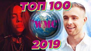 ТОП 100 2019 / ТОП 100 Лучших Песен 2019 / ХИТЫ ГОДА
