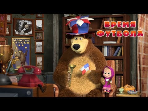Маша и Медведь - ⚽ Время футбола 📺 - DomaVideo.Ru