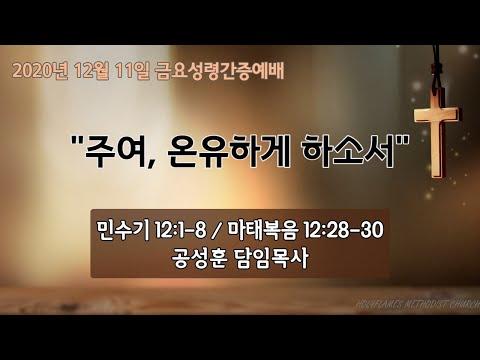 2020년 12월 11일 금요성령간증예배