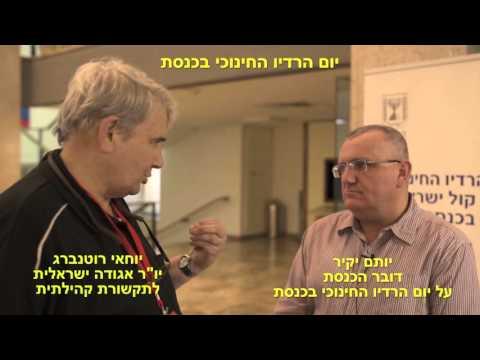 דובר הכנסת -יותם יקיר-שידור קהילתי