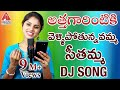Seetamma Telugu DJ Song | Singer Varam DJ Song | Telangana Folk DJ Songs 2018 | Amulya DJ Songs