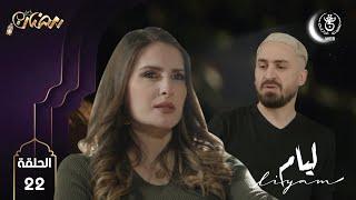 Liyam EP23 HD | مسلسل ليــام الحلقة 23