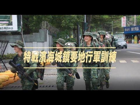 【那幾天一起走過的500公里】特戰濱海行軍感動紀實|青年日報