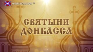 Святыни Донбасса. Царская семья страстотерпцев