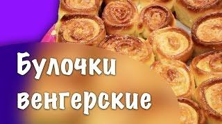 Венгерские булочки