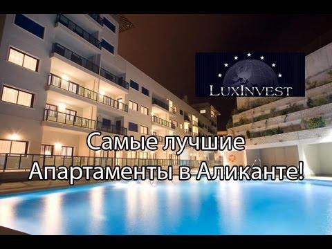 Самые лучшие Апартаменты в Аликанте! - LuxInvest