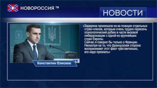 Украина обвиняет Францию в затягивании с безвизом