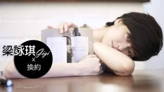 ♬ 梁詠琪 Gigi Leung - 換約 (320K CD Version)