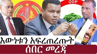 Ethiopia: የኢትዮታይምስ የዕለቱ ዜና | EthioTimes Daily Ethiopian News | Takele Uma | Abiy Ahmed