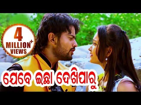 JEBE ICHHA DEKHI PARU | Romantic Title Song-1 | NIJHUM RAATIRA SAATHI | Jyoti & Tamanna
