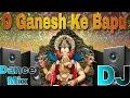 #Ganesh#Chaturthi#DJ O Ganesh Ke Bapu(DJ Complete Dance_Mix) Dj Rahul Muskara #The SK Style