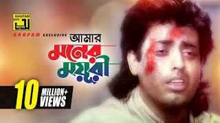 Video Amar Moner Moyuri Ayre | আমার মনের ময়ূরী আয়রে | Omor Sani, Bapparaj & Lima | Premgeet MP3, 3GP, MP4, WEBM, AVI, FLV Agustus 2019