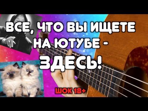 ВСЕ ЧТО ВЫ ИЩЕТЕ НА ЮТУБЕ - ЗДЕСЬ (ШОК 18+) - DomaVideo.Ru