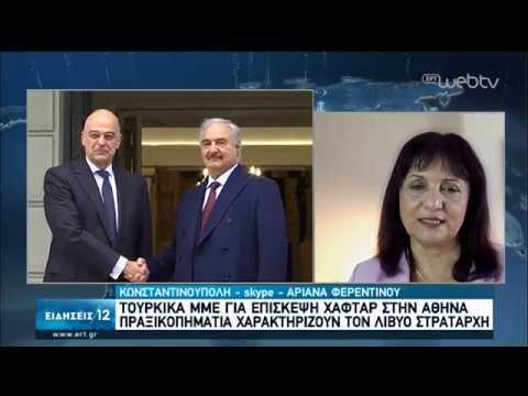Δυσφορία στην Άγκυρα για την επίσκεψη Χάφταρ | 17/01/2020 | ΕΡΤ