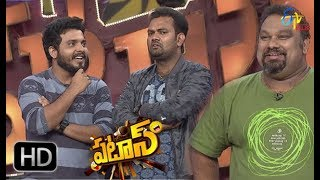 Video Patas | Getup Srinu & Ramprasad Performance | 17th November 2017 | ETV Plus MP3, 3GP, MP4, WEBM, AVI, FLV September 2018